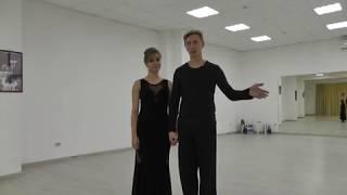 Как танцевать правый и левый повороты медленного вальса
