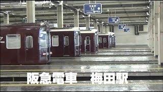 【阪急電車】梅田駅 ホーム横から撮影