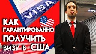 Американская виза 2019 | Как получить визу в США? Важный совет от Консула! / Видео