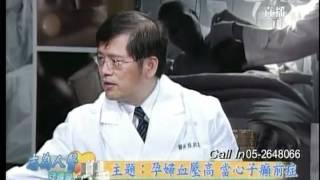 20120703《志為人醫守護愛》孕婦血壓高 當心子癲前症