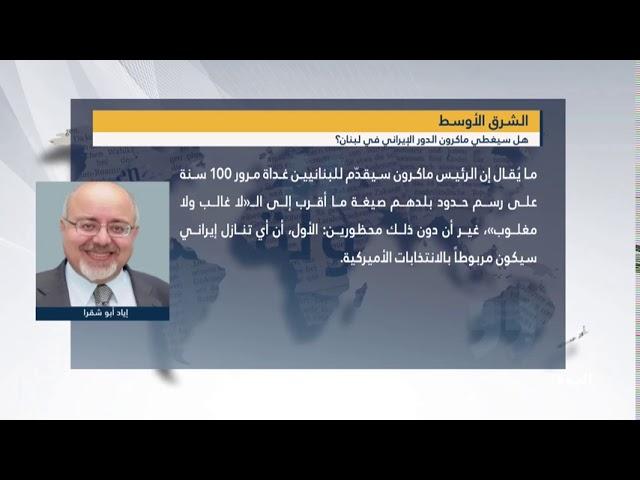 إليكم أبرز اهتمامات الصحف العربية والعالمية 31- 8- 2020
