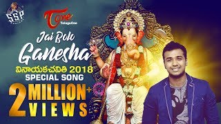 RAHUL SIPLIGUNJ's New Ganesha Music Video 2018 | by SATYA SAGAR POLAM | TeluguOne