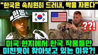 미국 현지에서 한국 작품이 미친듯이 팔려나가고 있는 뜻…