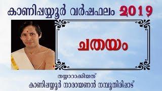 ചതയം വര്ഷഫലം 2019 I Chathayam Varshaphalam I Kanipppayyur