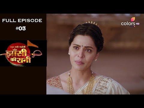 Jhansi Ki Rani - 13th February 2019 -  की रानी - Full Episode