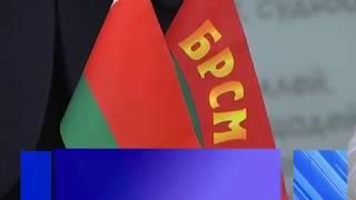 2017-10-24 г. Брест. Вручение членских билетов БРСМ. Новости на Буг-ТВ. #бугтв