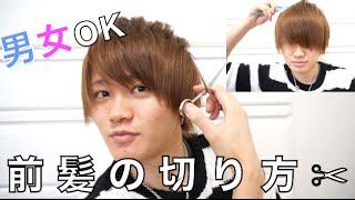 美容学生が教える前髪のセルフカット講座!! 男女使えます♬
