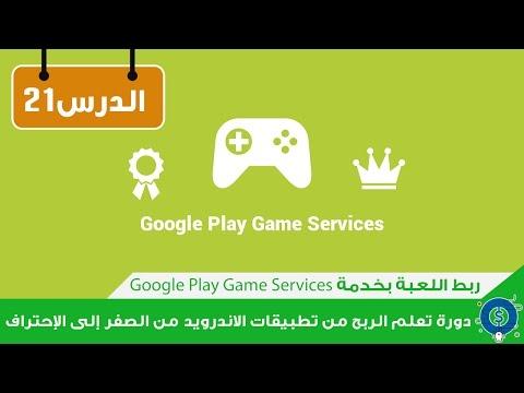 ربط اللعبة بخدمة Google Play Game Services لتشغيل Leaderboard