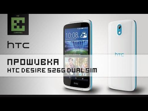 Прошивка HTC Desire 526G Dual Sim - CyanogenMod 13 (OS 6.0 Marshmallow)