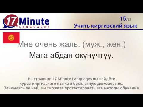 Учить киргизский язык (бесплатный видеоурок)