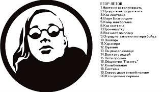 еГОР ЛЕТОВ   ЛУЧШИЕ ПЕСНИ СБОРНИК, 2018