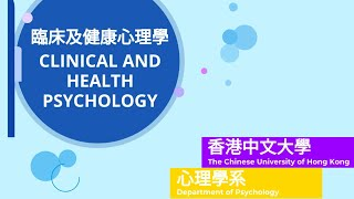 臨床及健康心理學|Clinical and Health Psychology
