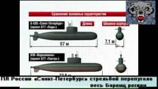 """Подлодка """"Санкт-Петербург"""" шмальнула в Баренцухе"""