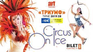 Цирк на льду «Триумф» в Германии | Турне 2019/20 | Летняя акиця: скидка 10 Евро