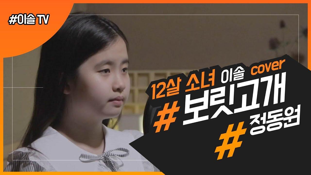 정동원 – 보릿고개 / Cover by 12살 이솔