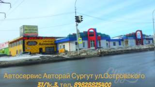 Сургут автосервис Авторай сто ремонт авто в Сургуте
