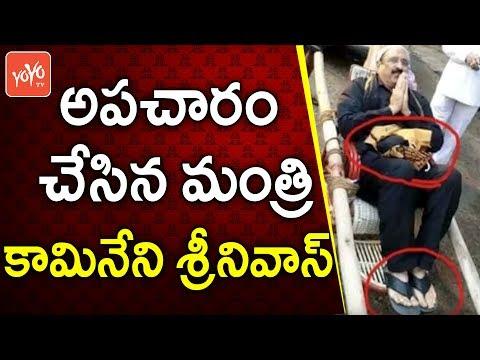 అపచారం చేసిన మంత్రి కామినేని శ్రీనివాస్ | Kamineni Sabarimala visit Stokes Controversy |  YOYO TV