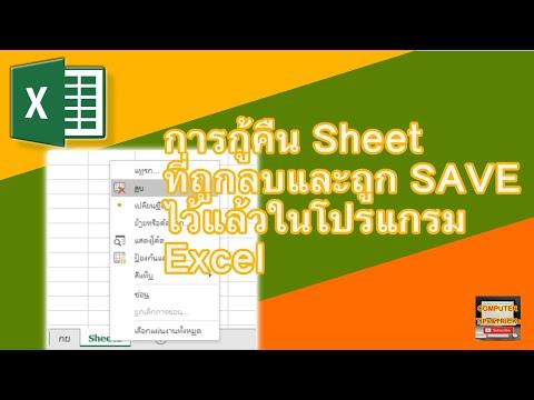 การกู้คืน Sheet ที่ถูกลบและถูก SAVE ไว้แล้วในโปรแกรม Excel ทำอย่างไรดี?