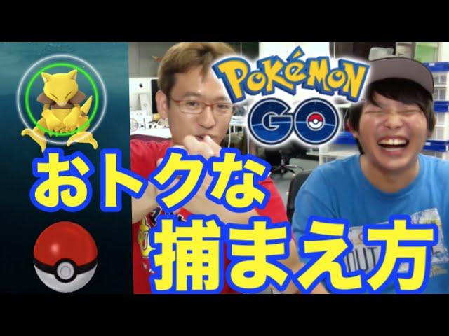 【ポケモンGO】初心者必見!おトクに捕まえる方法!あの緑の円って何?  Pokémon GO!!