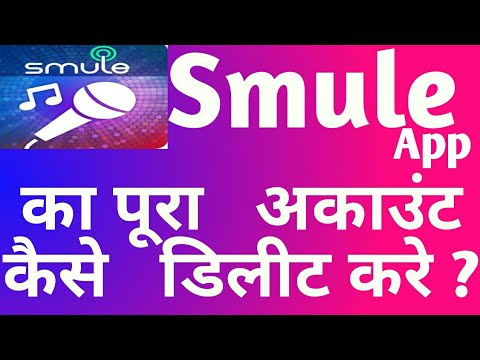 How to delete smule account Permanently in hindi
