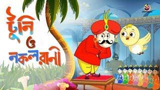 TOONTOONI O NOKOL RANI | Rupkothar Golpo | Thakurmar jhuli | Bengali Fairy Tales