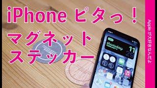 <新製品>MagSafe用のマグネットステッカー!iPhone 12が壁などにピタッとくっつく!エレコム「MAGKEEP」