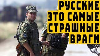 Солдат элитного подразделения США о русских иностранцы о русских солдатах видео
