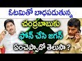 Jagan Phone Call To Chandrababu After Elections Results 2019 - Mindblowing News - AP Elections 2019