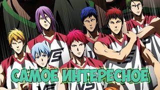 Баскетбол Куроко | Последняя Игра AMV | [2018]