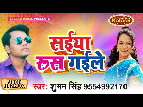 सईया रूस गईले - Saiya Rus Gaile - Shubham Singh - Bhojpuri Hot Song 2017 - Audio Jukebox