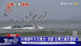 警告共軍! 美核艦巡弋太平洋 驅逐艦入南沙島|十點不一樣 20210217