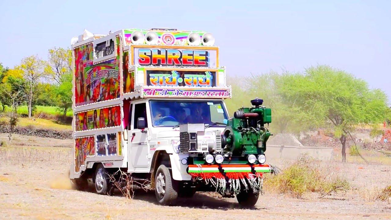 बस नाम ही काफी है !! श्री राधे राधे डीजे !! superhit Radhe DJ dance video !! MP ka Raja !!