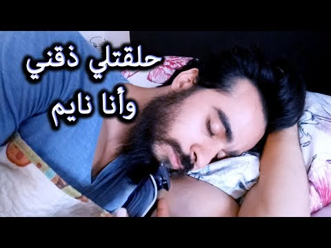 سلمي المفترية تحلق ذقن محمد عامر وهو نايم