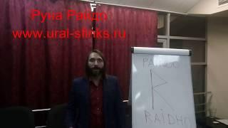 Руна Райдо. Видео обзор, значение и толкование руны Райдо