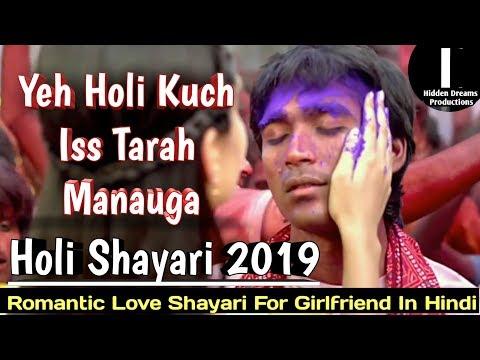 Holi Special Shayari | Romantic Love Shayari For Girlfriend | Holi Whatsapp Status