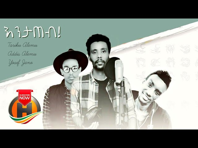 Yosef Jano, Tariku Alemu & Addis Alemu - Entateb | እንታጠብ - New Ethiopian Music 2020 (Official Video)