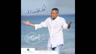 George Wassouf ... Khesert Koul El Nass | جورج وسوف ... خسرت كل الناس