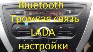 Лада Гранта Калина Bluetooth Гучний зв'язок налаштування комплектація Норма