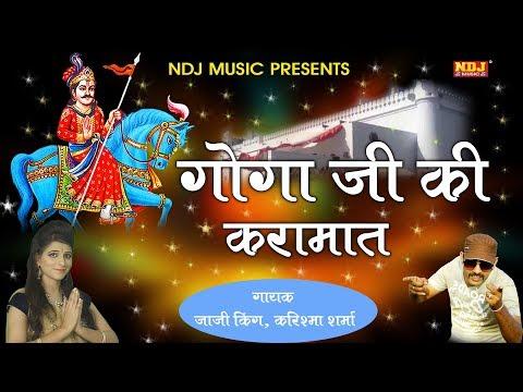 Goga Ji Ki Karamaat # jaji King # Krishama Sharma # Latest Goga Ji Bhajan Song 2017 # NDJ Music