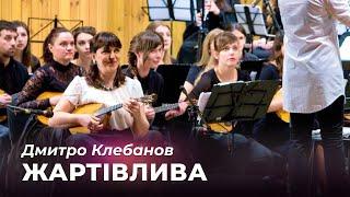 Д Клебанов Шуточная Оркестр Днепр Amp Яна Данилюк домра