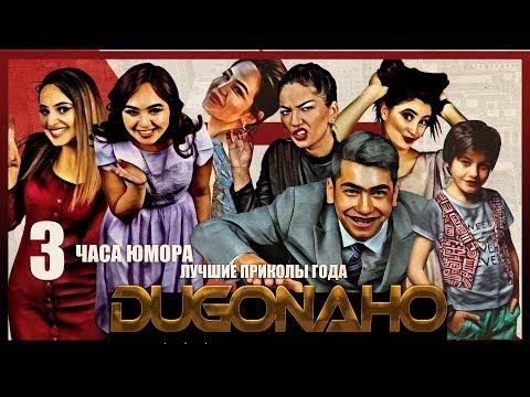 SHOW DUGONAHO | 3 ЧАСА ЮМОРА  | 1,2,3,4 сезон, 99 серия | ЛУЧШИЕ ПРИКОЛЫ 2020.HD