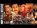 Download BHOJPURIYA BHAIYA - Full Bhojpuri Film MP3 song and Music Video