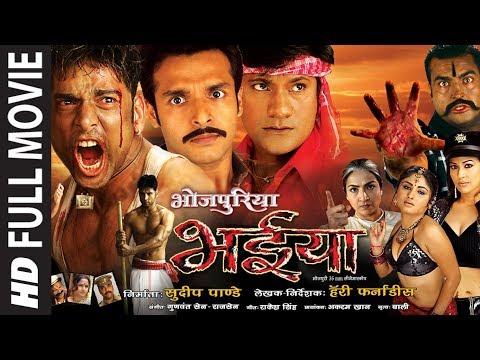 BHOJPURIYA BHAIYA - Full Bhojpuri Film