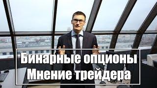 видео Что такое Бинарные опционы