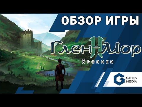 ГЛЕН-МОР 2 ХРОНИКИ - ОБЗОР настольной игры Glen More 2 Chronicles от Geek Media