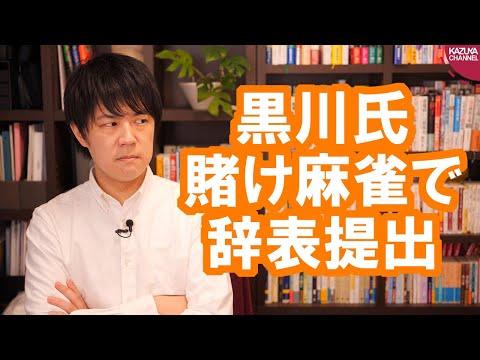 2020/05/21 朝日・産経の記者と賭け麻雀報道…黒川弘務東京高検検事長辞任へ