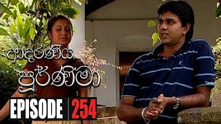 Adaraniya Purnima | Episode 254 23rd July 2020 Thumbnail