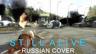 Still Alive RUS cover (Ещё жив) Portal Fan Music Video mp3