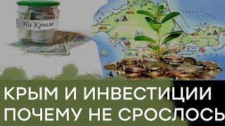 Почему даже российские инвестиции в Крыму не приживаются - Гражданская оборона
