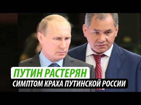 Путин растерян. Симптом